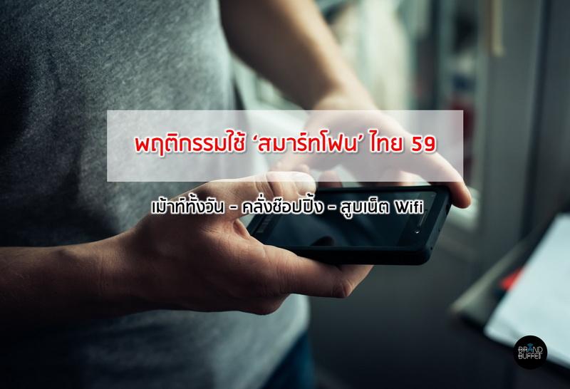 mobile nielsen thailand23