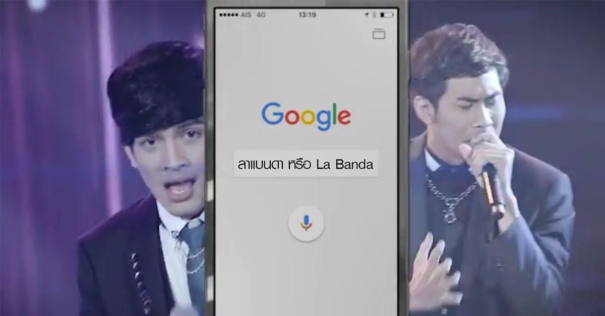 ลาแบนดา ไทยแลนด์ google