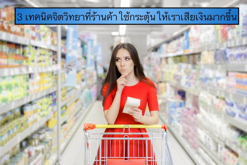 ShopperMarketing-Tips