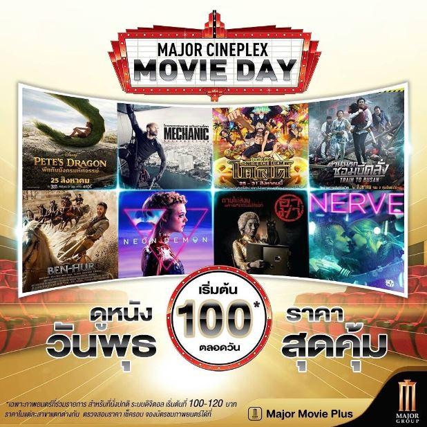 major cineplex movie day