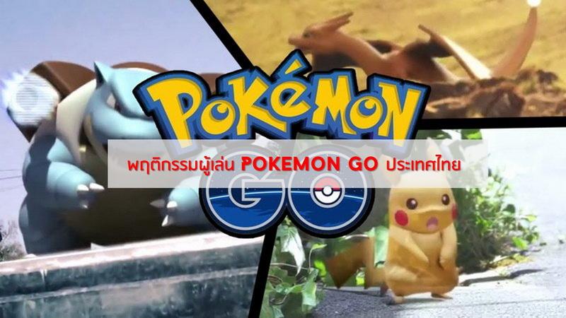 pokemon go thailand 2016 A