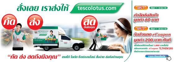 tescolotus-shop-online
