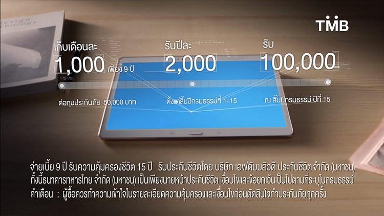 tmb lifesaver159A
