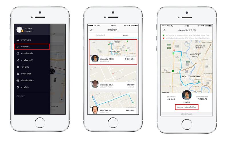 uber-problem-report