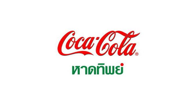 coca-cola-%e0%b8%ab%e0%b8%b2%e0%b8%94%e0%b8%97%e0%b8%b4%e0%b8%9e%e0%b8%a2%e0%b9%8c