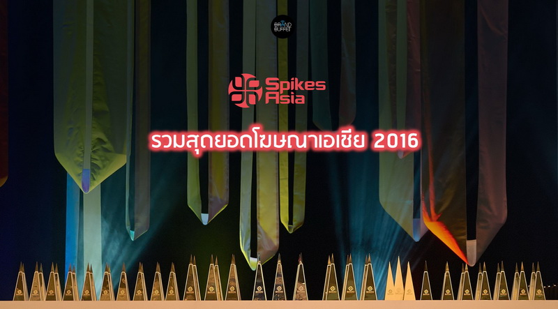 spikes-asia-2016-a