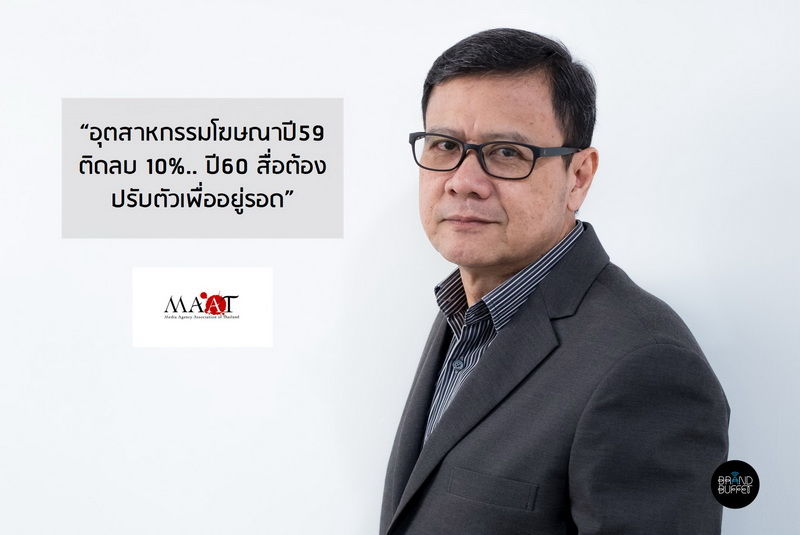 adex-2016-maat