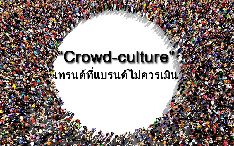 crowd-culture-resize