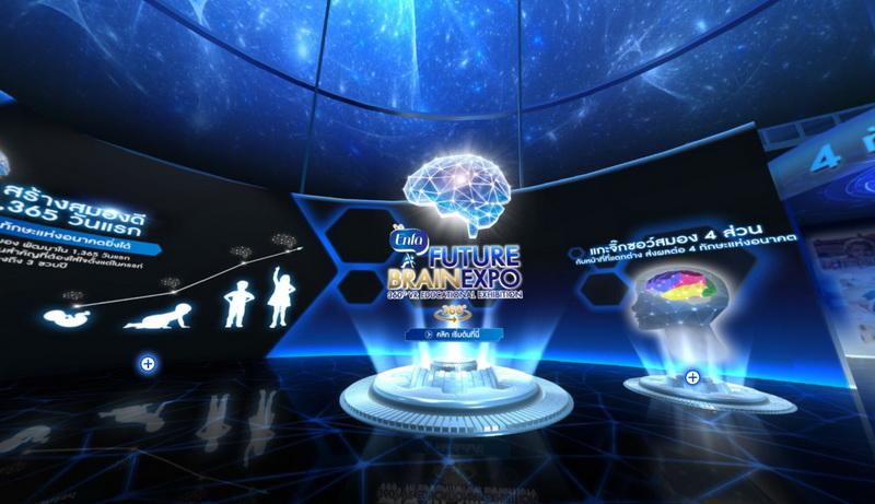 enfra-brain-expo-2016