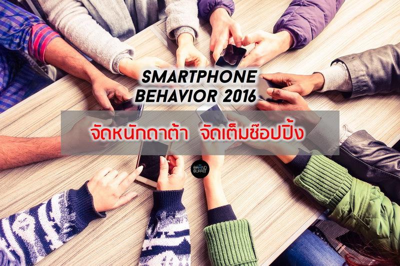 smartphone-behavior-%e0%b8%99%e0%b8%b5%e0%b8%a5%e0%b9%80%e0%b8%aa%e0%b9%87%e0%b8%99-20162-a