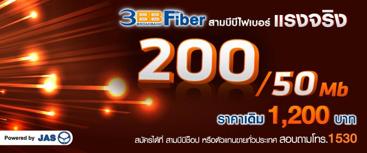 3bb-fiber200-50mb_755x316px