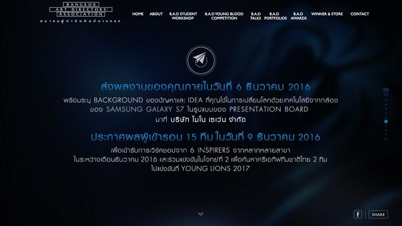 bad-2017-samsung-cannes2