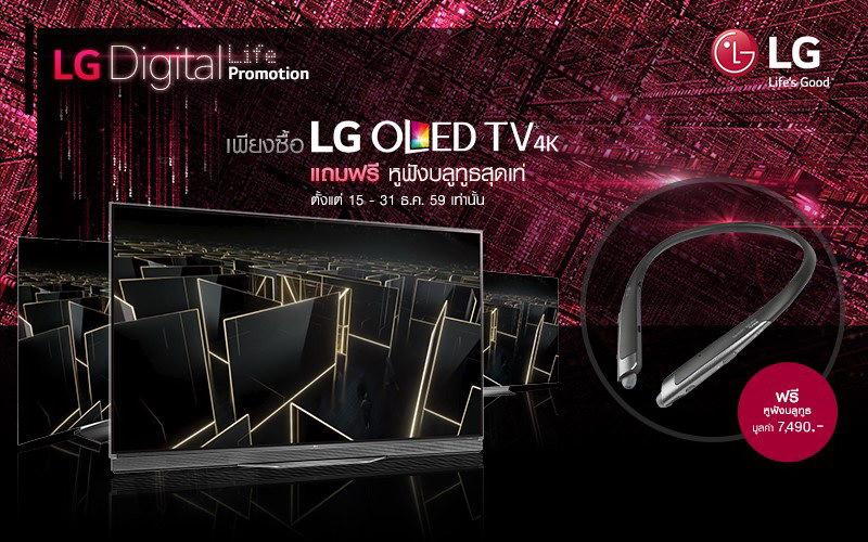 lg-oled-tv-1-promotion