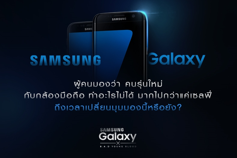 samsung-galaxy-x-b-a-d-young-blood