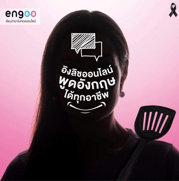 engoo-2