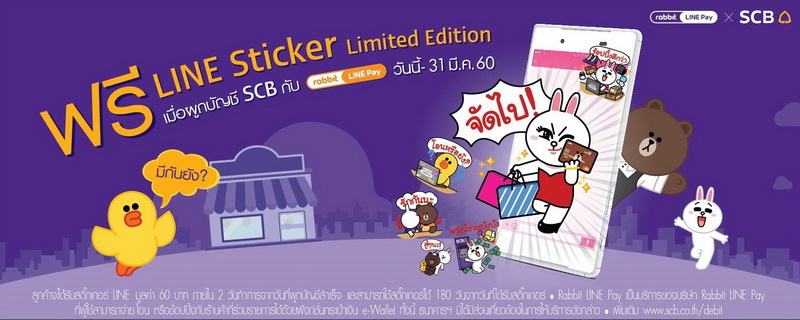 scb-debit-line-card-2a