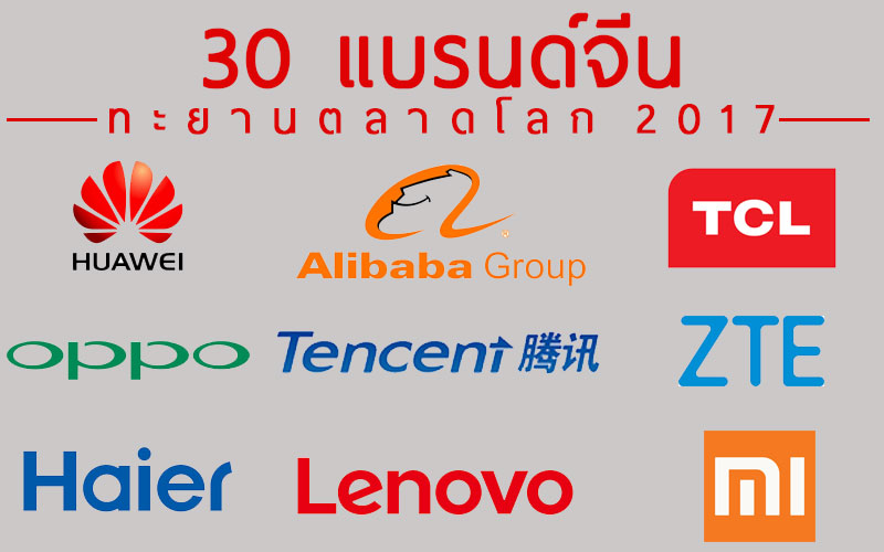 chinese-brands-03