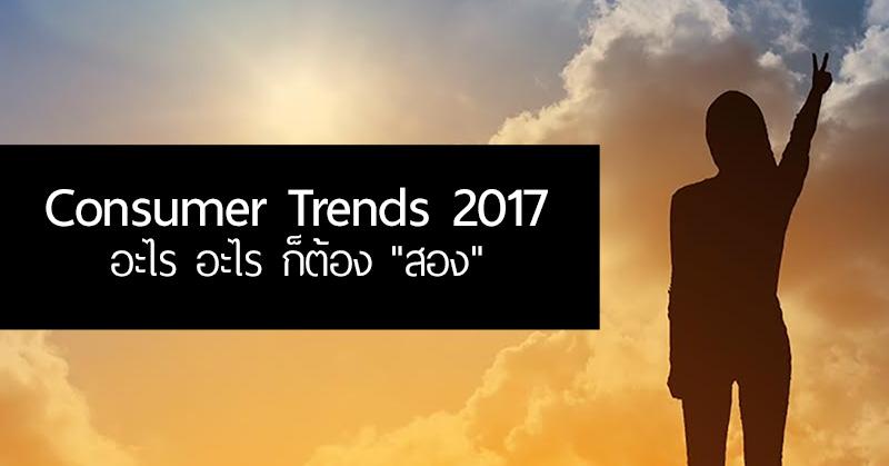 consumer_trend_2017
